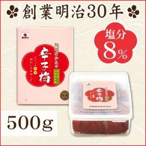梅干し 紀州なかたの辛子梅 500g 中田食品 梅干 南高梅 唐辛子 うめぼし|nakatafoods