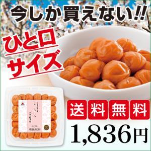 梅干し 中田食品 紀州産南高梅 しらら Mサイズ 300g 塩分5% うめぼし 梅干 数量限定|nakatafoods