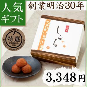 ギフト 梅干し 中田食品 紀州産 南高梅 しらら 木箱 580g 梅干 減塩 塩分5%|nakatafoods