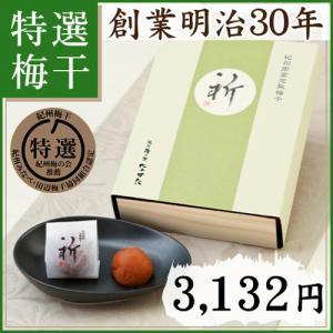 ギフト 梅干し 贈答 中田食品 梅干 祈 12粒 塩分7%  減塩 うす塩|nakatafoods