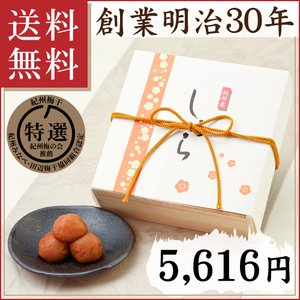 ギフト 梅干し 中田食品 紀州産 南高梅 しらら 木箱 950g 塩分5% 減塩|nakatafoods