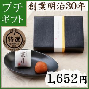 ギフト 梅干し 南高梅 中田食品 蜜月 みつき はちみつ梅 蜂蜜 減塩 塩分6%|nakatafoods