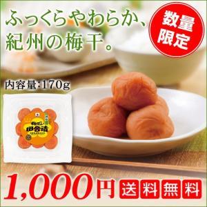 【送料無料】梅ぼし田舎漬 減塩仕込み 170g   中田食品...