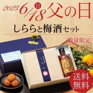 《遅れてごめんね》父の日 2021 プレゼント ギフト しららと梅酒セット  送料無料  梅干し 樽 お取り寄せ|nakatafoods