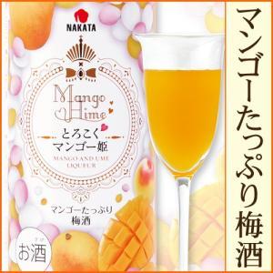 梅酒 紀州 とろこく マンゴー姫 500ml 中田食品 紀州産 南高梅 マンゴー果汁