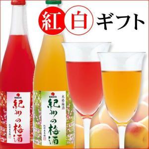 ギフト 梅酒 紀州の梅酒 2本セット 720ml×2本 中田食品 果実酒 紀州産 南高梅|nakatafoods