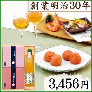 ギフト 中田食品 梅酒 梅干し 梅みごろ 小 紀州産 梅干 nakatafoods
