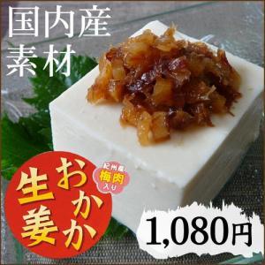 おかか生姜 200g  中田食品、しょうが、生姜、紀州産、梅...