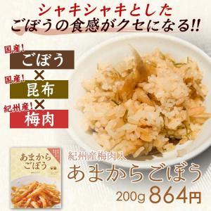 あまからごぼう 200g 中田食品 梅肉 紀州産 ごぼう 昆布 お弁当 ご飯のおとも|nakatafoods