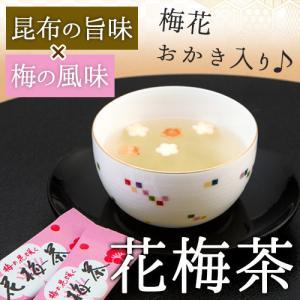 梅昆布茶 花梅茶 24包入 中田食品 紀州産 梅干し 梅肉茶 梅こぶ茶