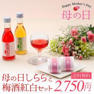 母の日 ギフト プレゼント 梅酒 梅干し しららと梅酒紅白セット 中田食品