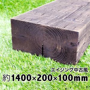 エイジング 中古風 枕木(防腐防蟻処理済)約1400×約200×約100 nakataniweb