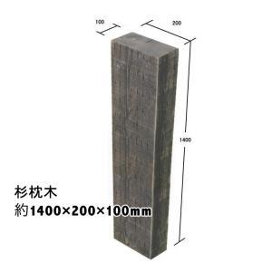 エイジング 中古風 枕木(防腐防蟻処理済)約1400×約200×約100 nakataniweb 02