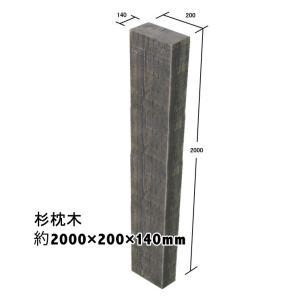 エイジング 中古風 枕木(防腐防蟻処理済)約2000×約200×約140|nakataniweb|02