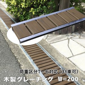 木製グレーチング長さ約600mm・幅約200mm(ブラウン色:保存処理木材仕様)(側溝蓋/溝蓋/蓋/グレーチング/カバー/U字側溝/溝カバー/国産/杉/天然木/ACQ)|nakataniweb