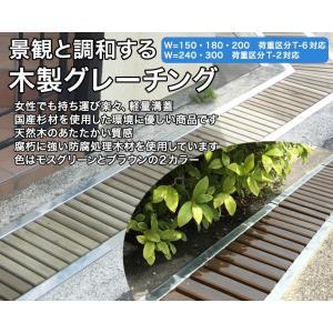 木製グレーチング長さ約600mm・幅約240mm(モスグリーン色:保存処理木材仕様)(側溝蓋/溝蓋/蓋/グレーチング/カバー/U字側溝/溝カバー/国産/杉/天然木)|nakataniweb|05