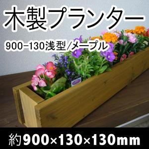 木製プランター900-130浅型長さ約900奥行き約130(メープル)(木製プランター)(防腐防蟻処理済)|nakataniweb