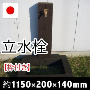 立水栓・枠セット 杉枕木(防腐・防蟻処理済)|nakataniweb