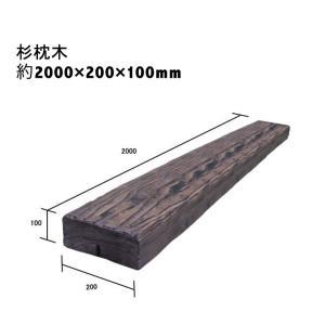 焼き 杉枕木(防腐防蟻処理済)約2000×約200×約100|nakataniweb|02