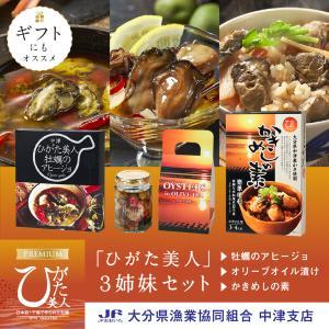 牡蠣(カキ/かき)オリーブオイル漬け(ひがた美人)1個|nakatsuhigata