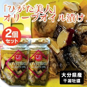牡蠣(カキ/かき)オリーブオイル漬け(ひがた美人)2個セット|nakatsuhigata