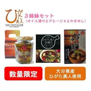 【数量限定】牡蠣(カキ/かき)ひがた美人3姉妹(オリーブオイル漬け&アヒージョ&かきめしの素各1個)セット|nakatsuhigata