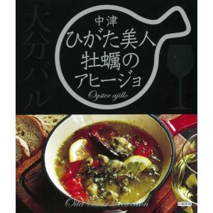 【新商品】牡蠣(カキ/かき)牡蠣のアヒージョ(ひがた美人)|nakatsuhigata