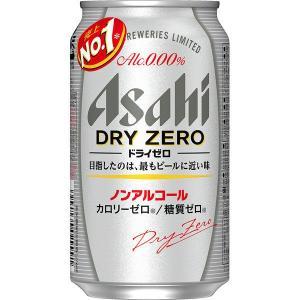 ノンアルコールビール アサヒ ドライゼロ 35...の関連商品7