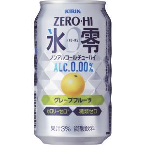 〔ノンアルコール〕〔チューハイ〕  キリン ゼロハイ 氷零 グレープフルーツ 350ml 1ケース(...