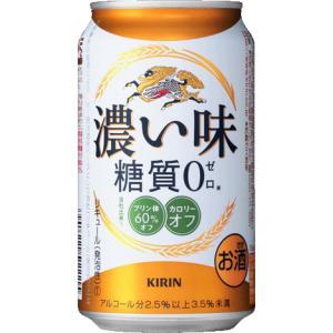 〔ビール類〕〔発泡酒〕キリン〔新ジャンル〕 濃い味<糖質ゼロ> 350ml 1ケース(24本入り)