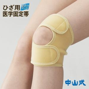 中山式 ひざサポーター 膝 パイル ひざ痛 関節痛 中山式 ひざ用医学固定帯ぴったりフィット