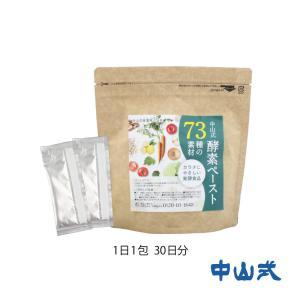 酵素 発酵 ペースト 野草 果物 野菜 中山式 酵素ペースト 30日分