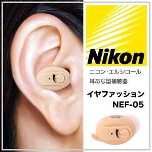 補聴器 集音器 Nikon ニコン 中山式 中山式 イヤファッション NEF-05 (左右兼用で片耳...