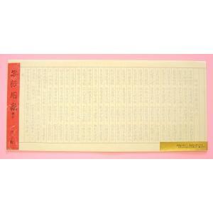 写経用紙 観音経 手本付き 20枚入 日蓮宗 お経 経本 お経本