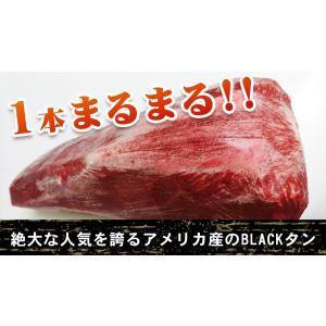 牛タンブロック アメリカ産BLACKタン(皮むき済み)