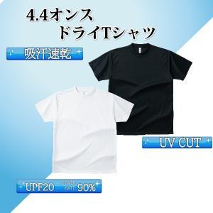 吸汗速乾 ドライTシャツ 4.4オンスUV対策 キッズ 男女兼用 運動会  DM便配送は1点までとな...