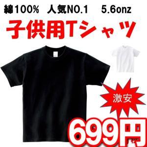 子供無地Tシャツ 白/黒 100〜160cmキッズ メール便2点まで194円配送可
