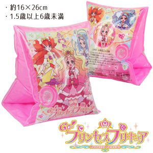 Go! プリンセスプリキュア プリキュア アームリング 浮き袋 腕輪 子供 キッズ 1.5歳以上6歳...