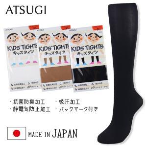 ATSUGI アツギ/KIDS' TIGHTS/5色・3サイズ 日本製 80デニール キッズタイツ(子供ナイロンタイツ)|nakayoshi2017