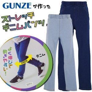 Tuche Kid's GUNZE グンゼ 100-150cm 子供 キッズ ストレッチ レギンス ...