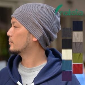 Nakota (ナコタ) アウトラストリブ ワッチキャップ 帽子 日本製 ニット帽 ビーニー ニット 大きいサイズ メンズ レディース 男女兼用 ニット帽|nakota