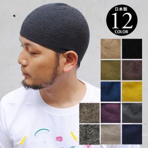 送料無料 ヘンプ イスラムワッチ キャップ 日本製 イスラム帽 イスラムキャップ ビーニー 快適 帽子 メンズ|nakota