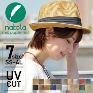 キッズ〜大人まで被れる5サイズ ミックスペーパーハット 中折れ ストローハット UVカット 帽子 セール|nakota