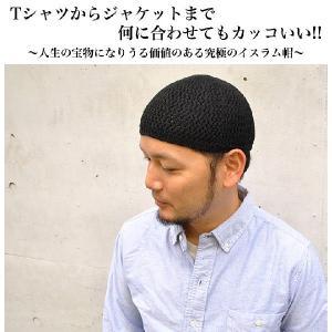 プレミアムシルク シームレス イスラムワッチ キャップ イスラム帽 ビーニー 帽子|nakota|04
