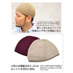 プレミアムシルク シームレス イスラムワッチ キャップ イスラム帽 ビーニー 帽子|nakota|05