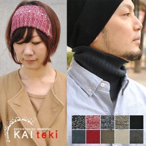 「KAIteki」 シームレス 2WAY ネックウォーマー ヘアバンド ターバン 日本製 メンズ レディース 大きいサイズ コットン 男女兼用|nakota