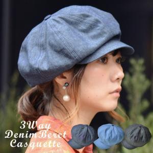 3way Denim Beret Casquette デニム ベレー キャスケット 帽子|nakota