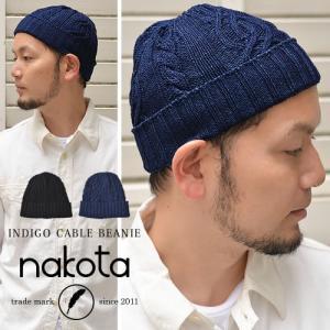 nakota ナコタ インディゴ染めケーブル編みイスラムビーニー 日本製 帽子 イスラム帽 ワッチキャップ ニット帽|nakota