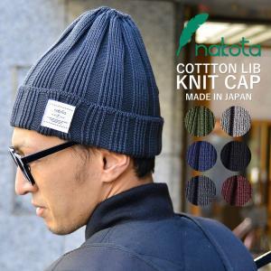 nakota ナコタ コットンリブワッチキャップ ニット帽 日本製 帽子 コットン メンズ レディース ニットキャップ|nakota