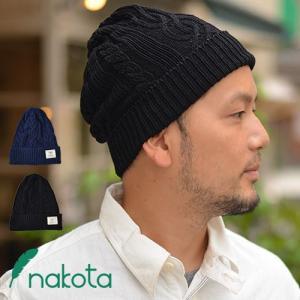 nakota ナコタ インディゴ染めケーブル編みニット帽 日本製 帽子 コットン ワッチキャップ メンズ イスラム帽子|nakota